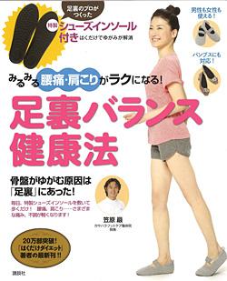 みるみる腰痛・肩こりがラクになる!足裏バランス健康法