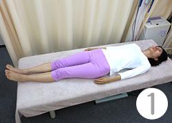 股関節整復運動(1)