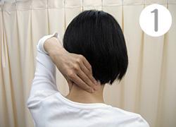 カサハラ式 首肩マッサージ(1)