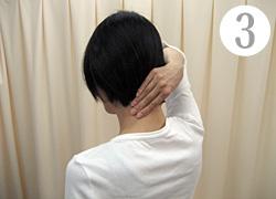 カサハラ式 首肩マッサージ(3)
