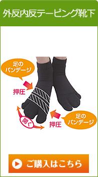 外反内反テーピング靴下