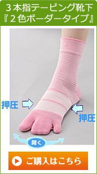 3本指テーピング靴下『2色ボーダータイプ』