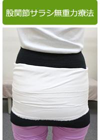 股関節サラシ無重力療法