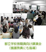 都立学校教書金向け講演会(養護教員にも指導)