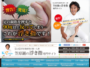 浮き指サイトイメージ
