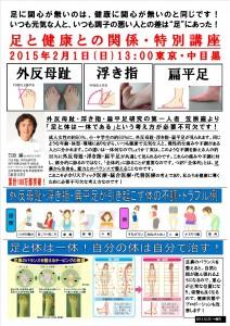 2015.2.1チラシ⑤-1一般向けDM用【A4-2枚】オモテ