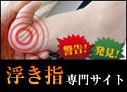 浮き指サイト