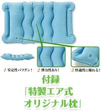 付録「特製エア式オリジナル枕」