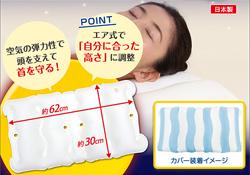 エア式 安眠ウェーブ枕