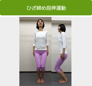 ひざ締め屈伸運動