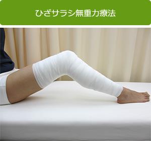 ひざサラシ無重力療法