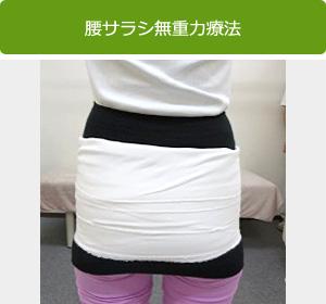 腰サラシ無重力療法