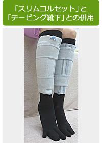 「スリムコルセット」と「テーピング靴下」との併用