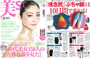 「美スト」2014年6月号