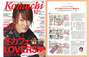 「香川こまち」2013年12月号