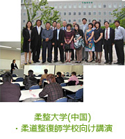 柔整大学(中国)・柔道整復師学校向け講演