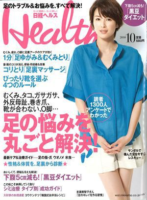 「日経ヘルス」2010年10月号