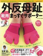 外反母趾靴用まっすぐサポーター