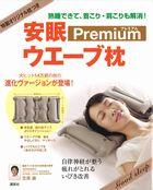 安眠ウエーブ枕 Premium
