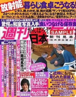 「週刊女性」2011年4月19日号