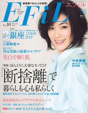 「EFiL」2011年5月号