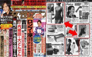 「女性セブン」2011年8月25日・9月1日号