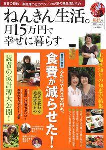 「ねんきん生活。」2011年錦秋号