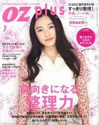 「OZ plus【オズプラス】」2012年1月号