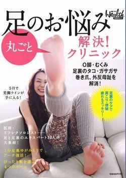 「日経ヘルス日経BPムック」2012年1月12日