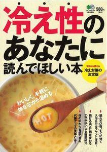 冷え性のあなたに読んでほしい本」2012年2月10日