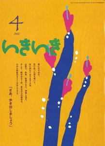 「いきいき」2012年4月号