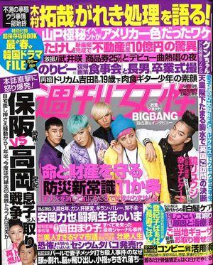 「週刊女性」2012年4月10日号