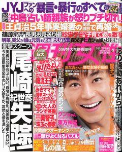 週刊女性」2012年5月8・15日合併号