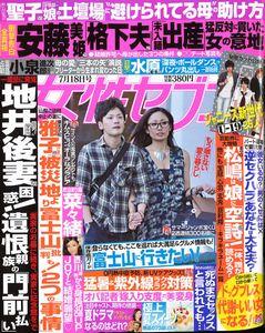 「女性セブン」2013年7月18日号
