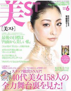 「美ST」2014年6月号