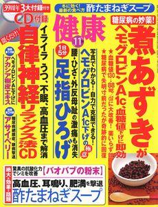 「健康」2015年11月号
