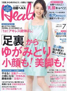 「日経ヘルス」2016年7月号